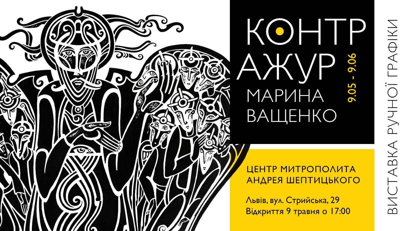 Відкриття виставки: Марина Ващенко. Контражур