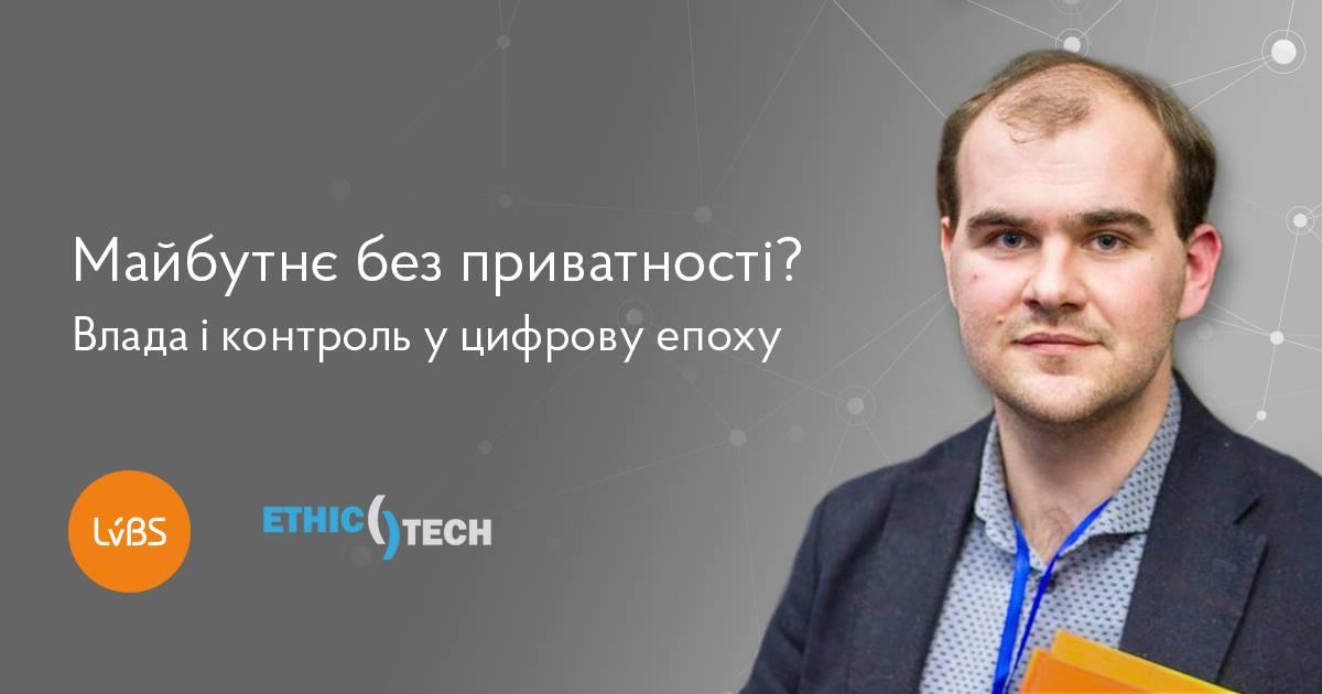 """Відкрита лекція Євгена Ланюка """"Майбутнє без приватності?"""""""