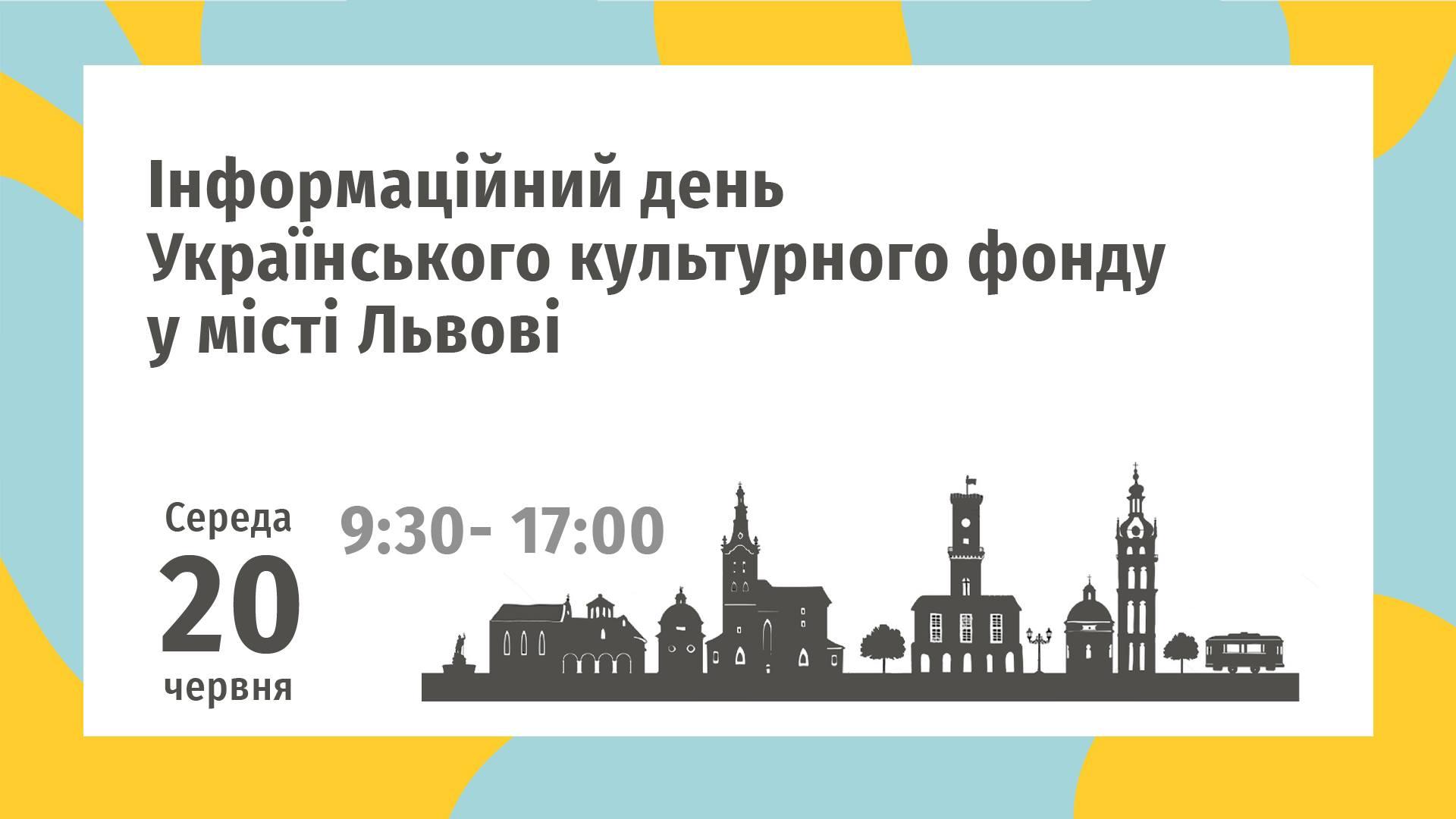 Інформаційний день Українського Культурного Фонду у Львові