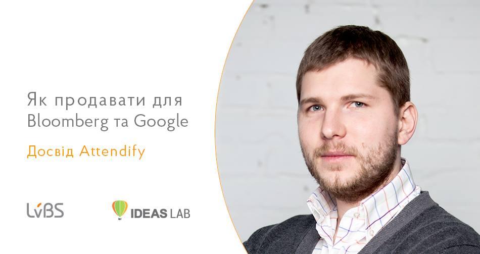 Ideas Lab:Як продавати для Bloomberg та Google. Досвід Attendify