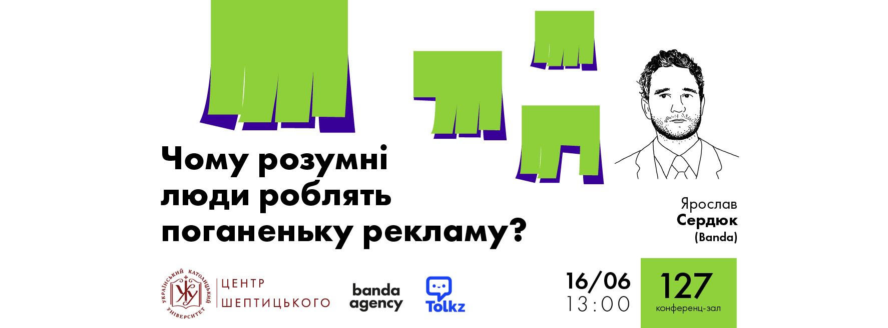 Ярослав Сердюк: Чому розумні люди роблять поганеньку рекламу?