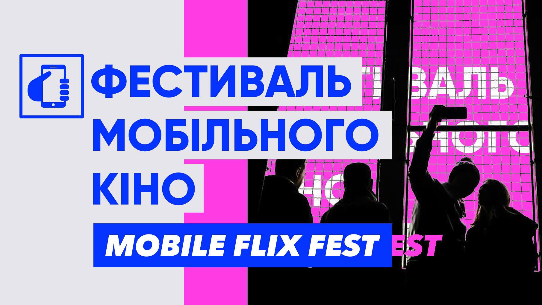 Фестиваль мобільного кіно Mobile Flix Fest 2018