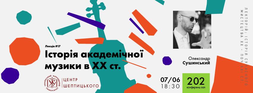 Лекція # 17: Історія академічної музики в ХХ ст.