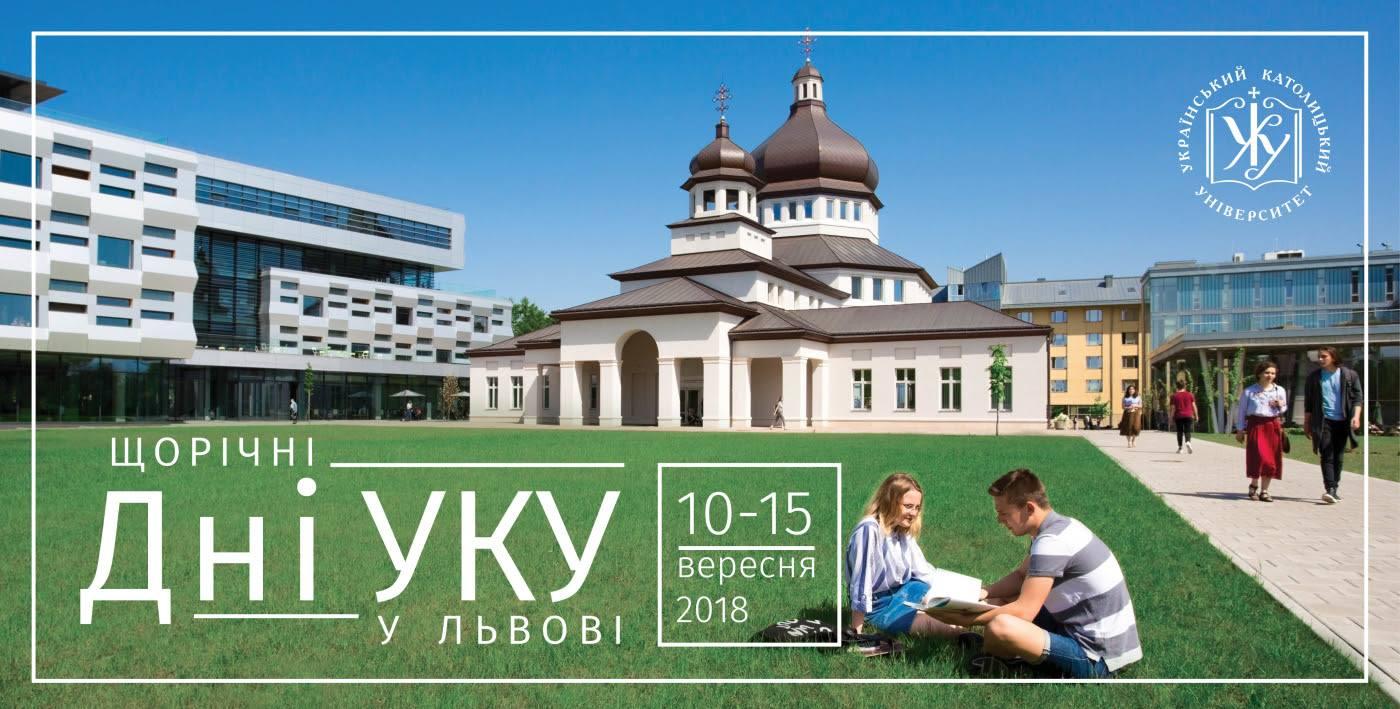 Дні УКУ у Львові