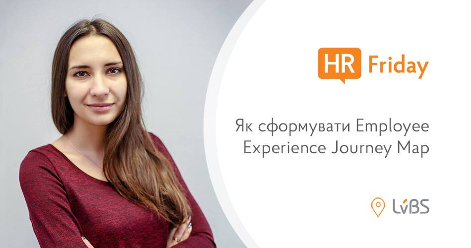 HR Friday: Як сформувати Employee Experience Journey Map [Львів]