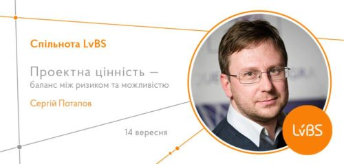 Зустріч Спільноти LvBS із Сергієм Потаповим