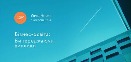 LvBS Open House. Бізнес-освіта: випереджаючи виклики