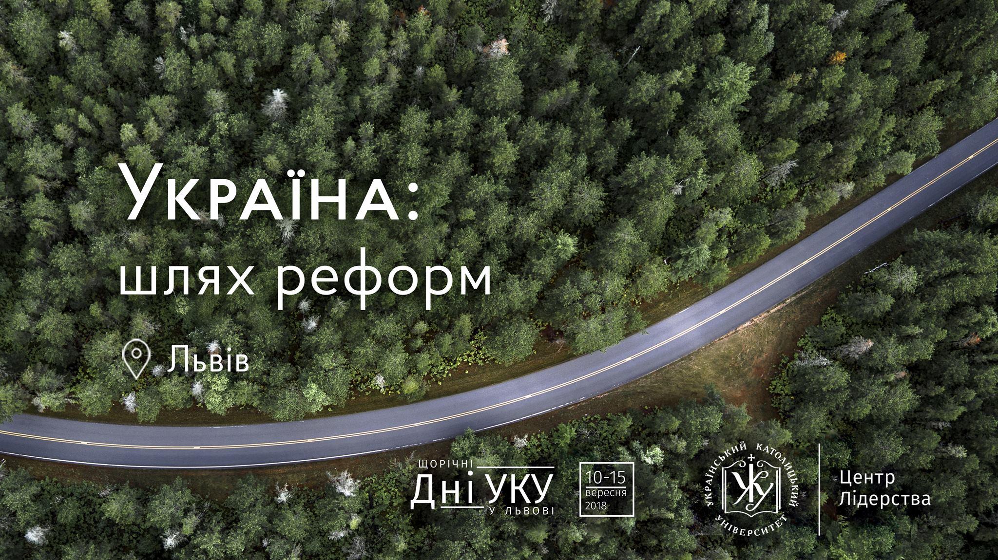 Шлях реформ: чому все не так просто в Україні? (Львів)