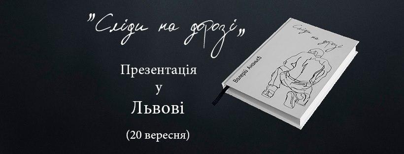 """Львів – Презентація книги """"Сліди на дорозі"""""""