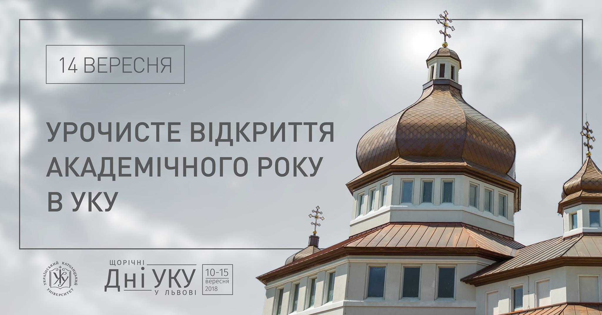 Урочисте відкриття академічного року в УКУ