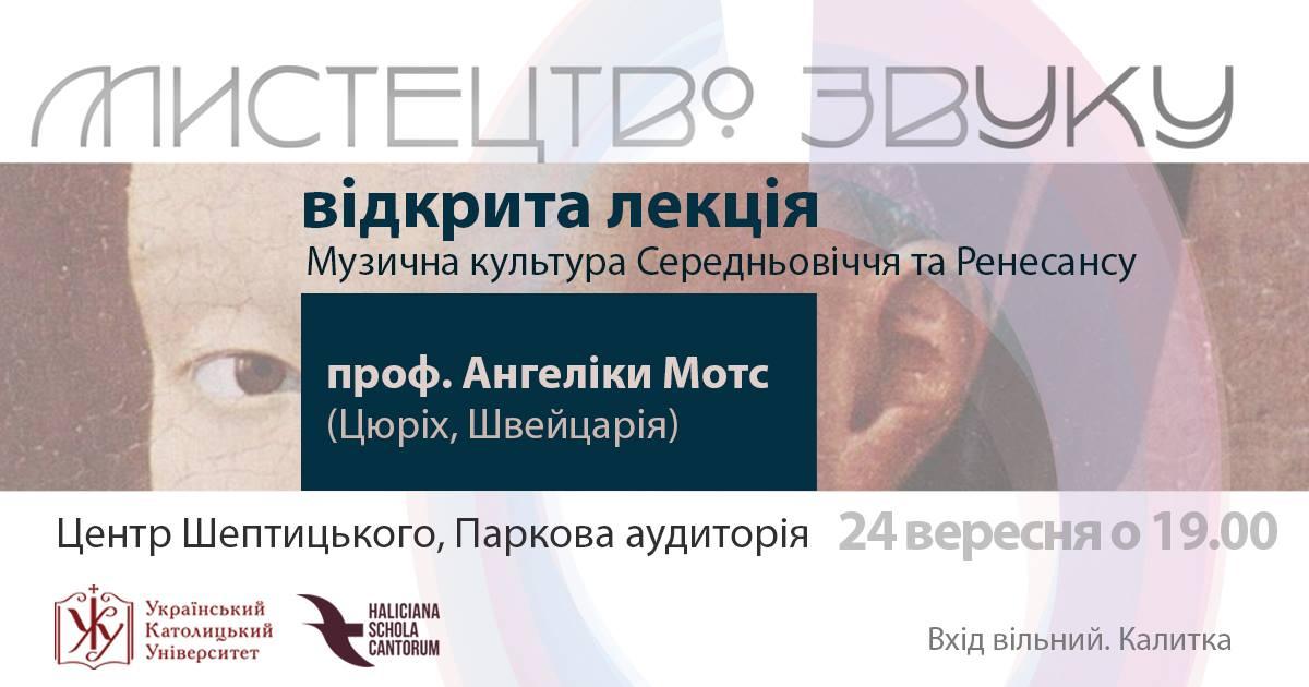 Музичний лекторій УКУ. Відкрита лекція.