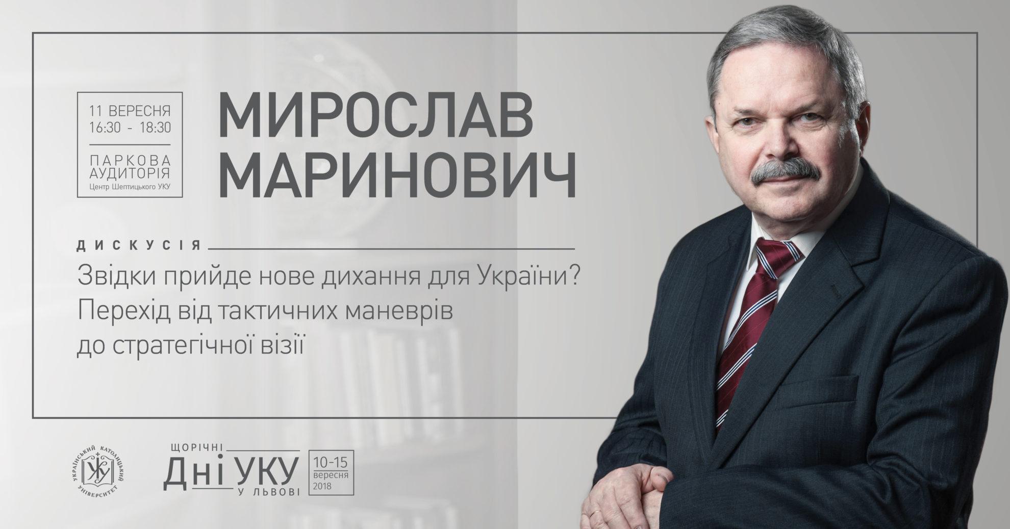 Звідки прийде нове дихання для України?