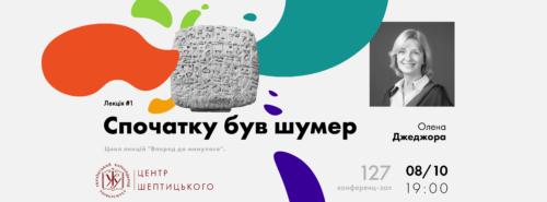"""Lecture by Olena Dzhedzhora """"Sumerian civilization"""""""