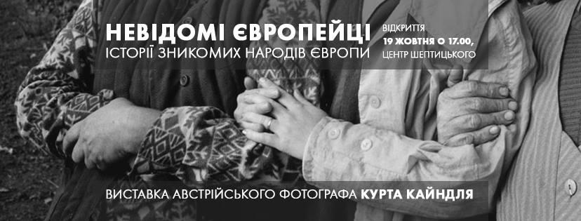 Виставка «Невідомі європейці» Курта Кайндля у Львові