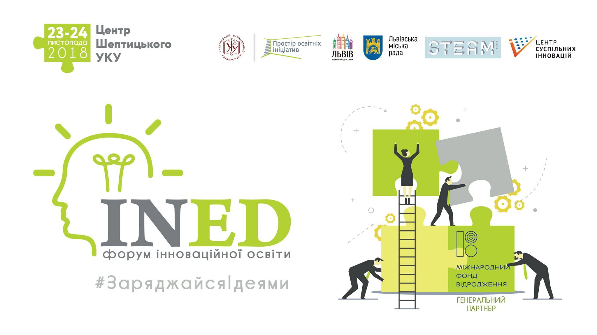 ФОРУМ інноваційної освіти INED
