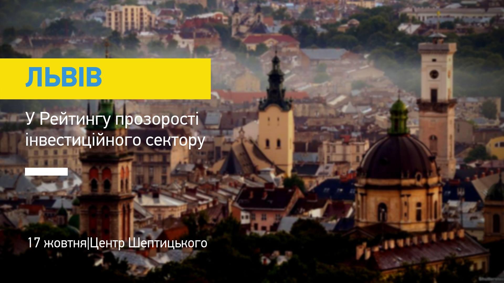 Презентація рейтингу прозорості інвестиційного сектору. Львів