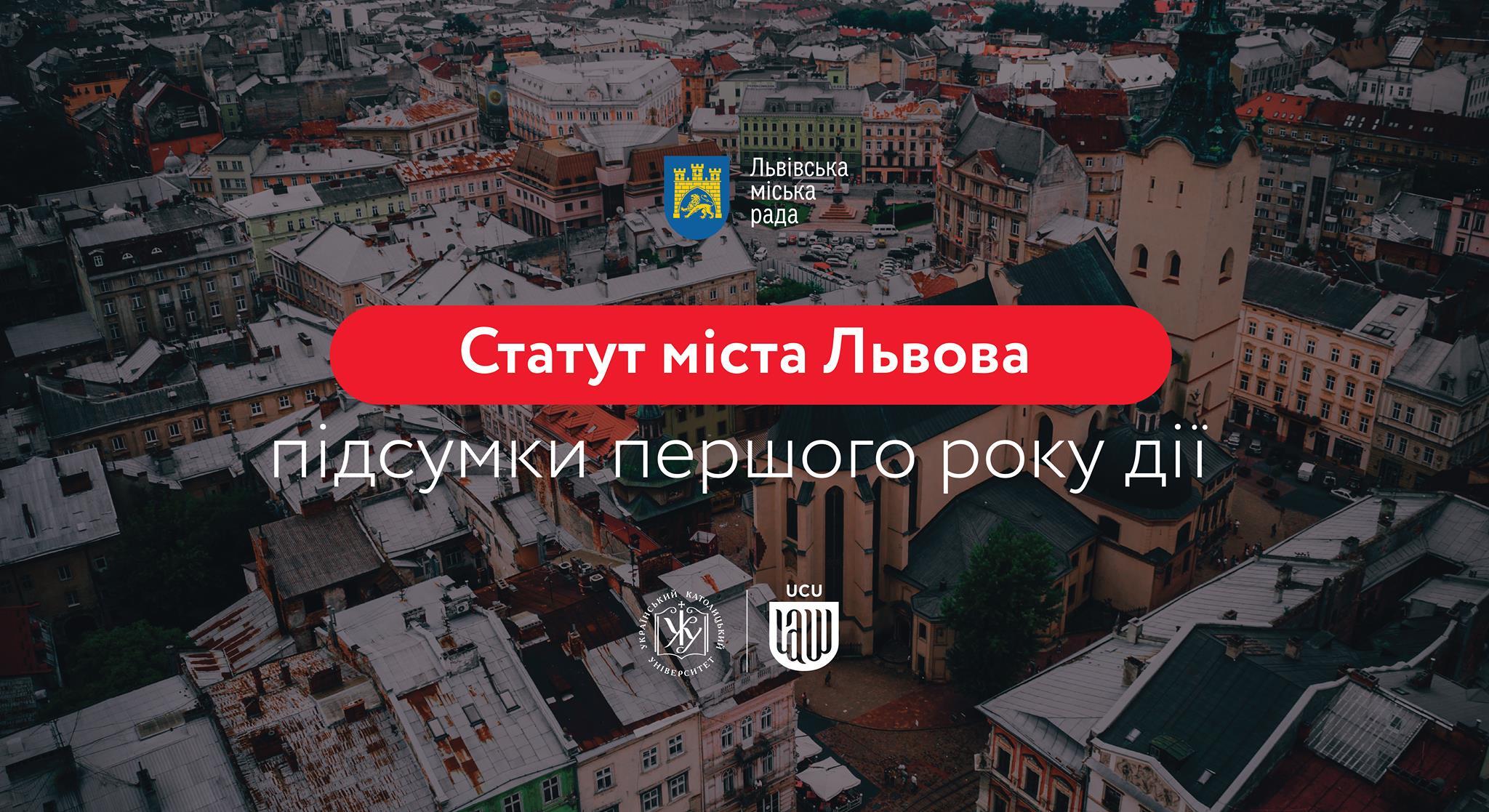 Презентація «Статут міста Львова: підсумки першого року дії»