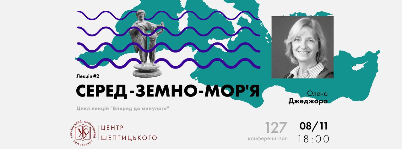 """Лекція Олени Джеджори """"Серед-Земно-Мор'я"""""""