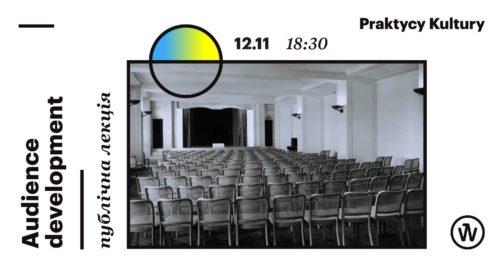 Audience development (Формування аудиторії) – публічна лекція
