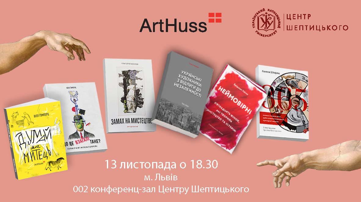 Видавництво ArtHuss у Центрі Шептицького