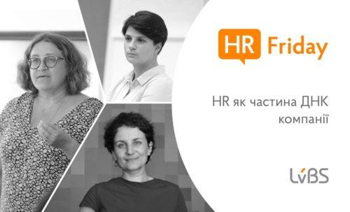 HR Friday: HR як частина ДНК компанії [Львів]