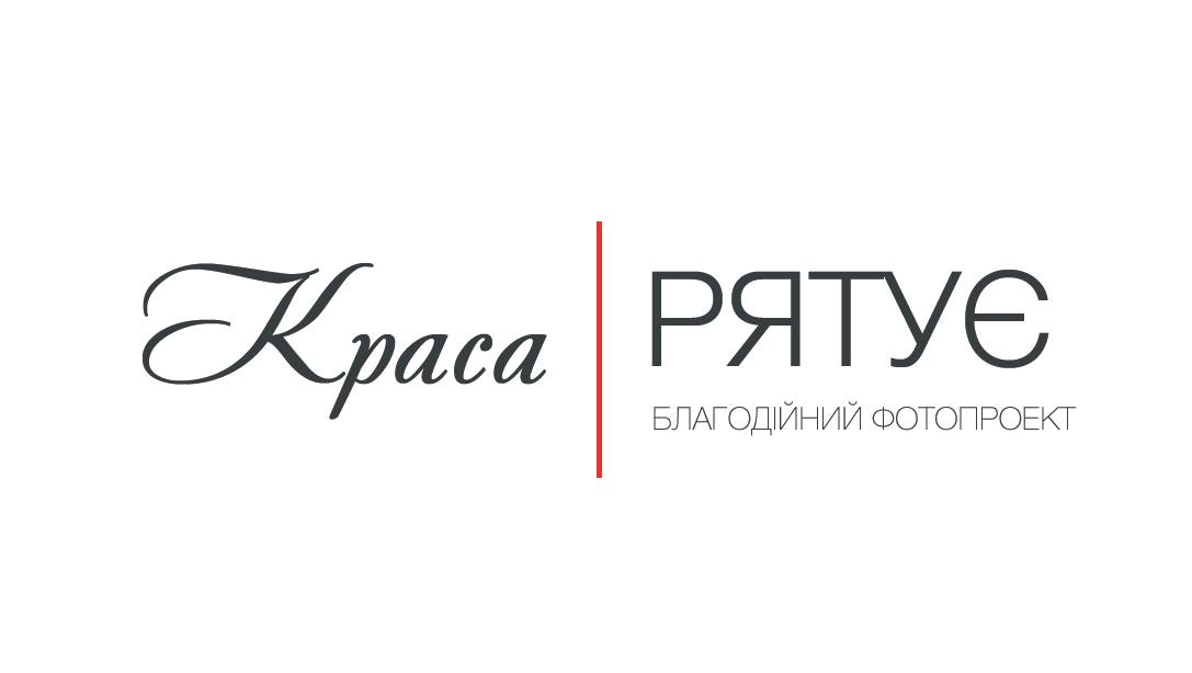 Краса Рятує – Social Project Awards