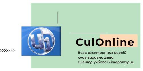 СulOnline