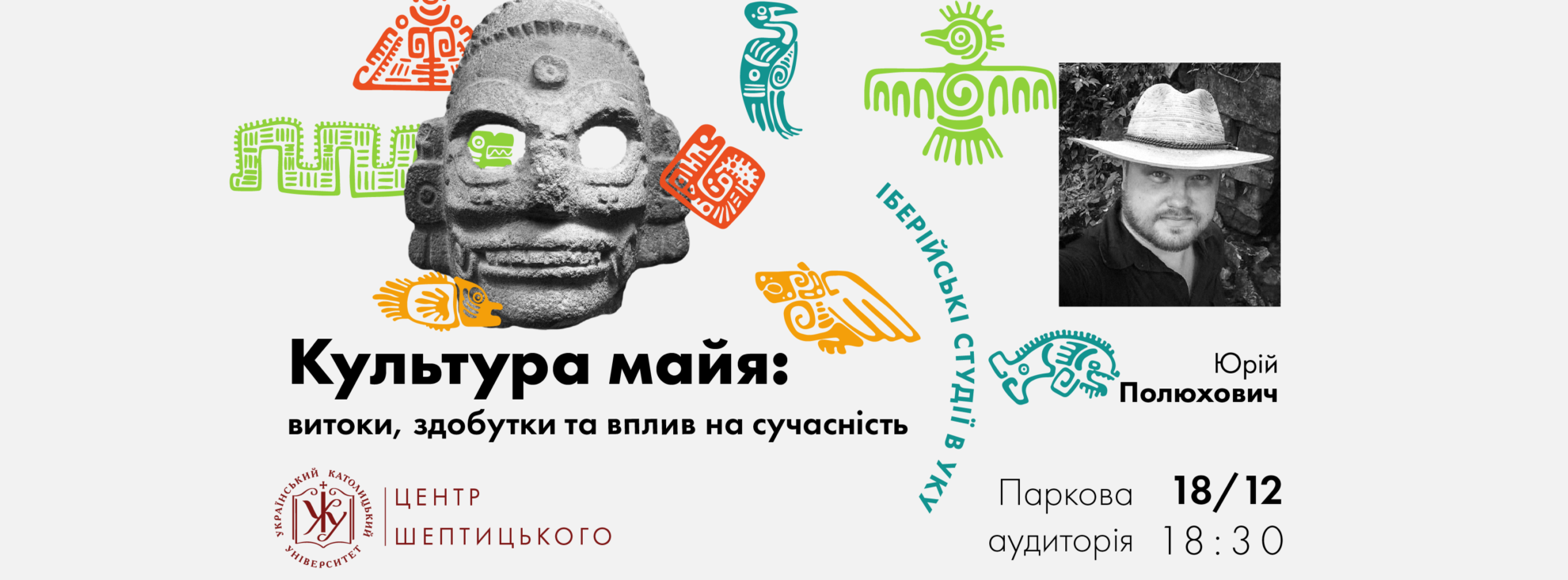 "Lecture by Yuriy Polyukhovych ""Maya Civilization and Culture"""