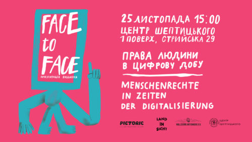 "Exhibition ""Human Rights in the Digital Age"""