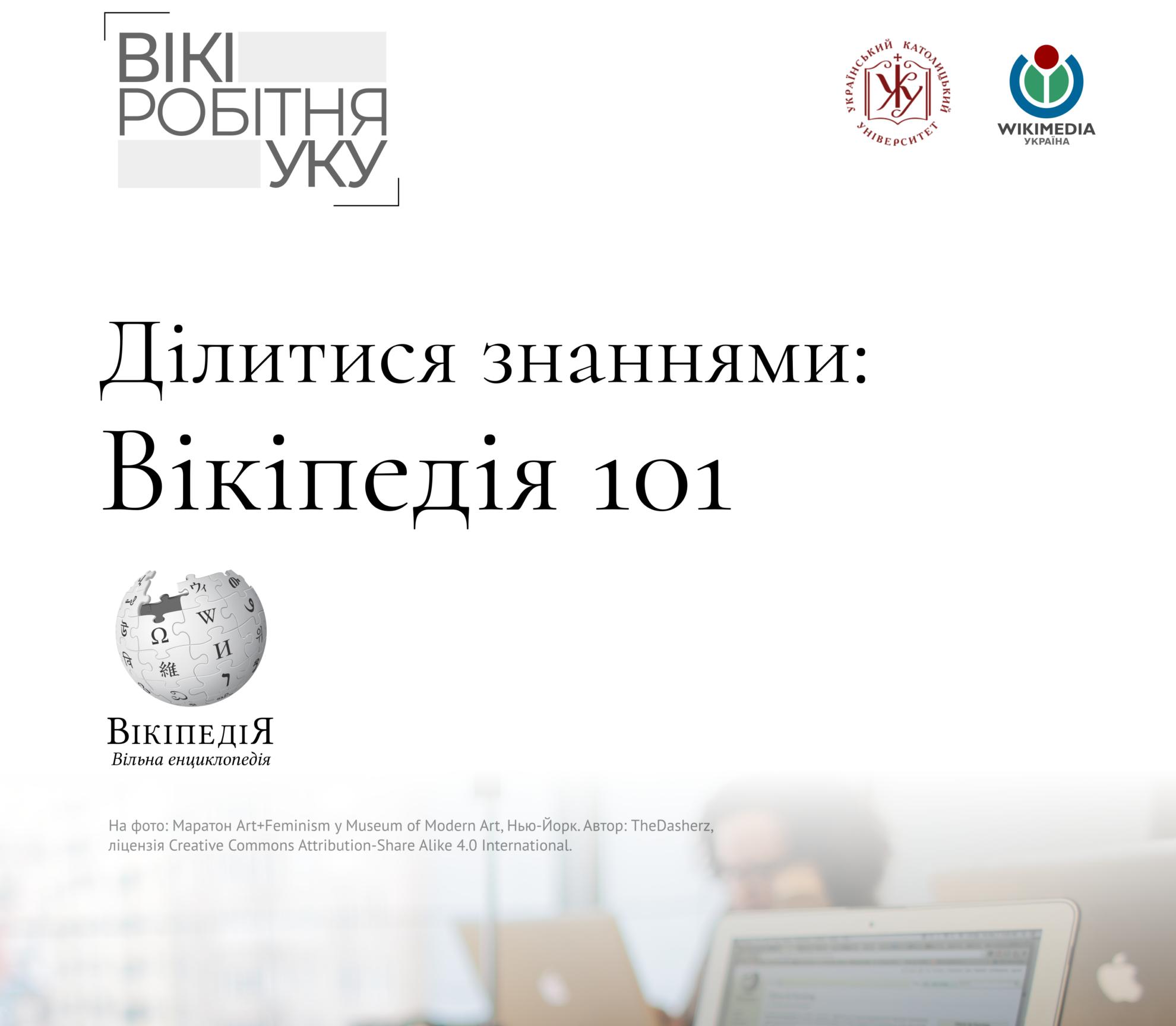Вікіробітня УКУ