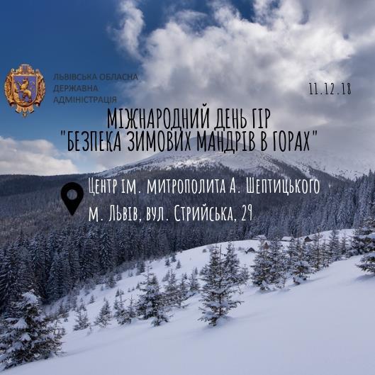 Безпека зимових мандрів в горах