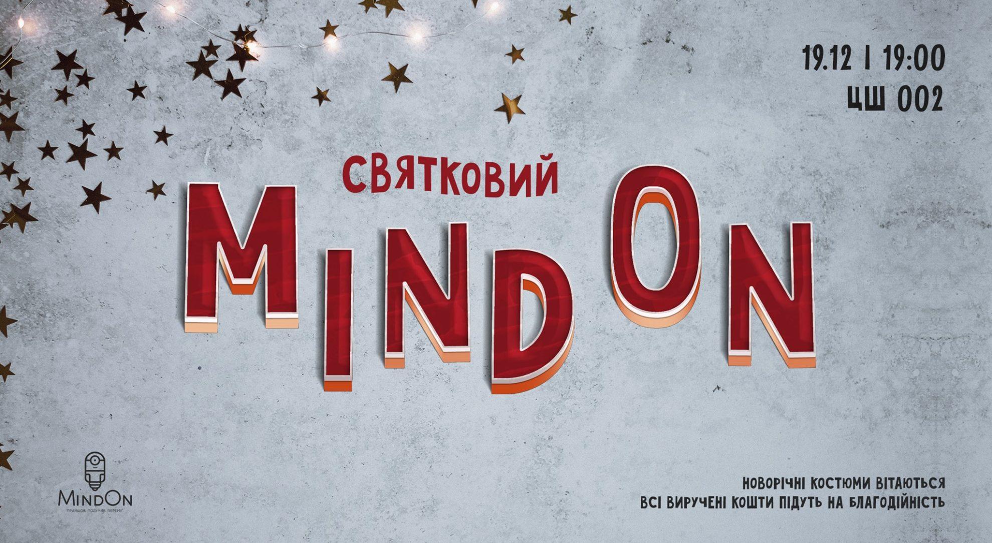 MindOn: Четверта гра
