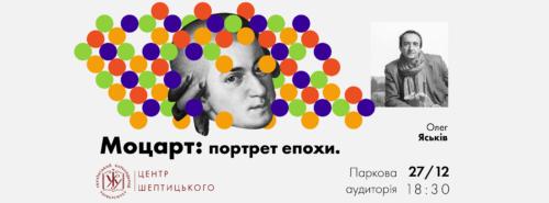 Моцарт: портрет епохи. Лекція Олега Яськіва.