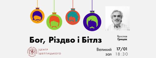 """Лекція Ярослава Грицака """"Бог, Різдво і Бітлз"""""""