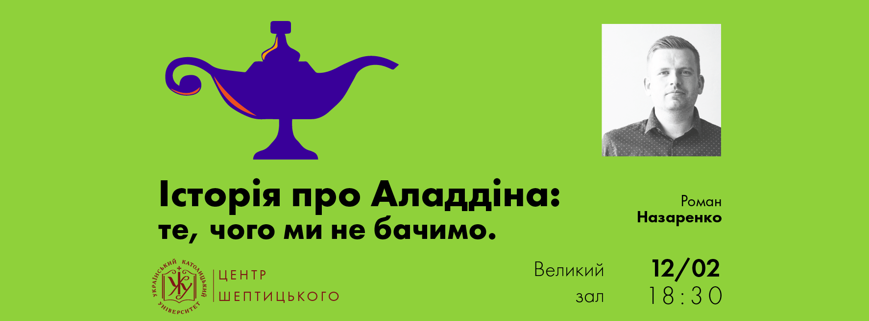 """Lecture by Roman Nazarenko """"The History of Aladdin: What We Don't See"""""""