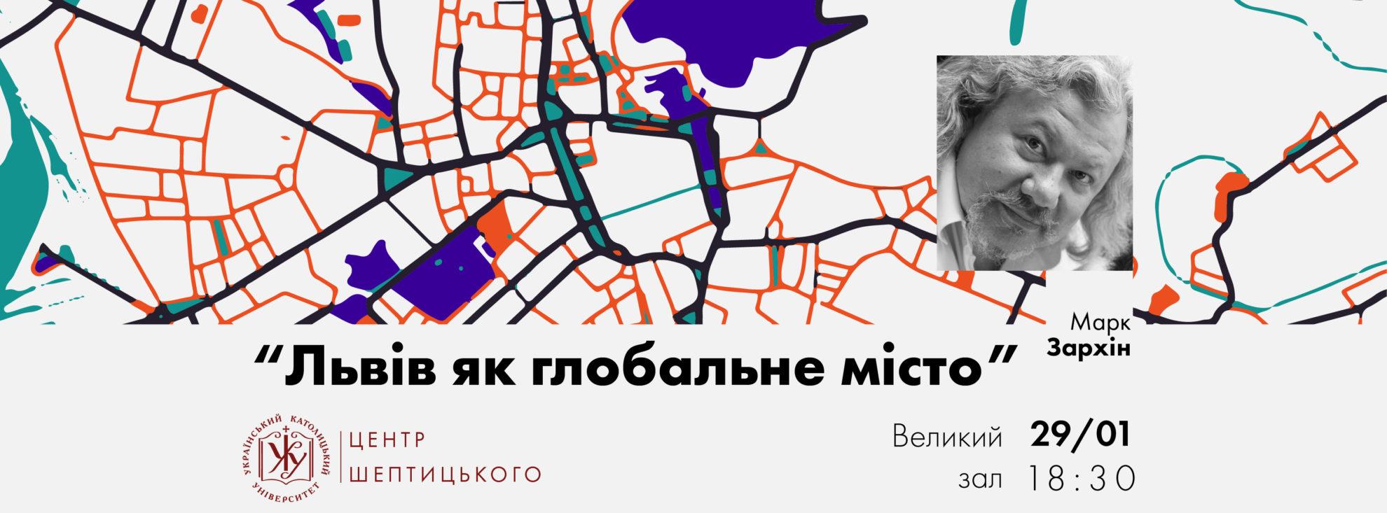 "Лекція Марка Зархіна ""Львів як глобальне місто"""