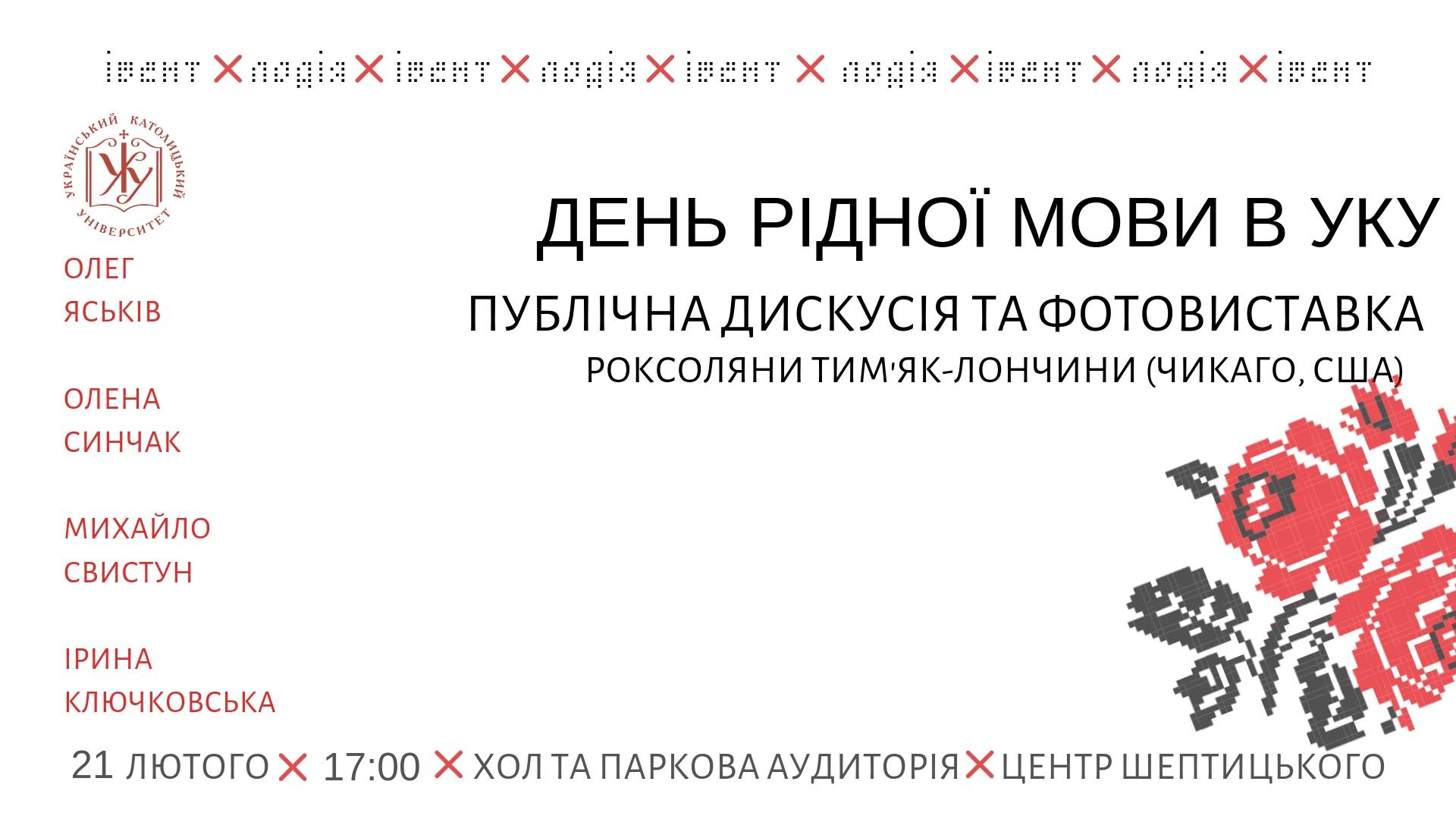 День рідної мови в УКУ