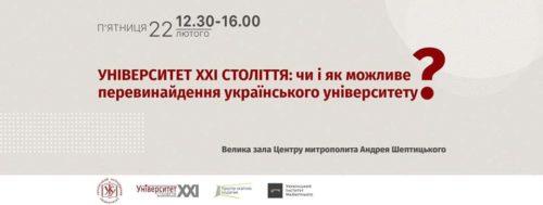 Чи і як можливе перевинайдення українського університету?