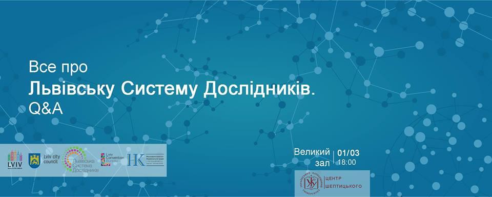 Публічна презентація: Все про Львівську Систему Дослідників. Q&A