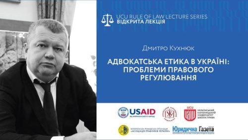 Адвокатська етика в Україні: проблеми правового регулювання