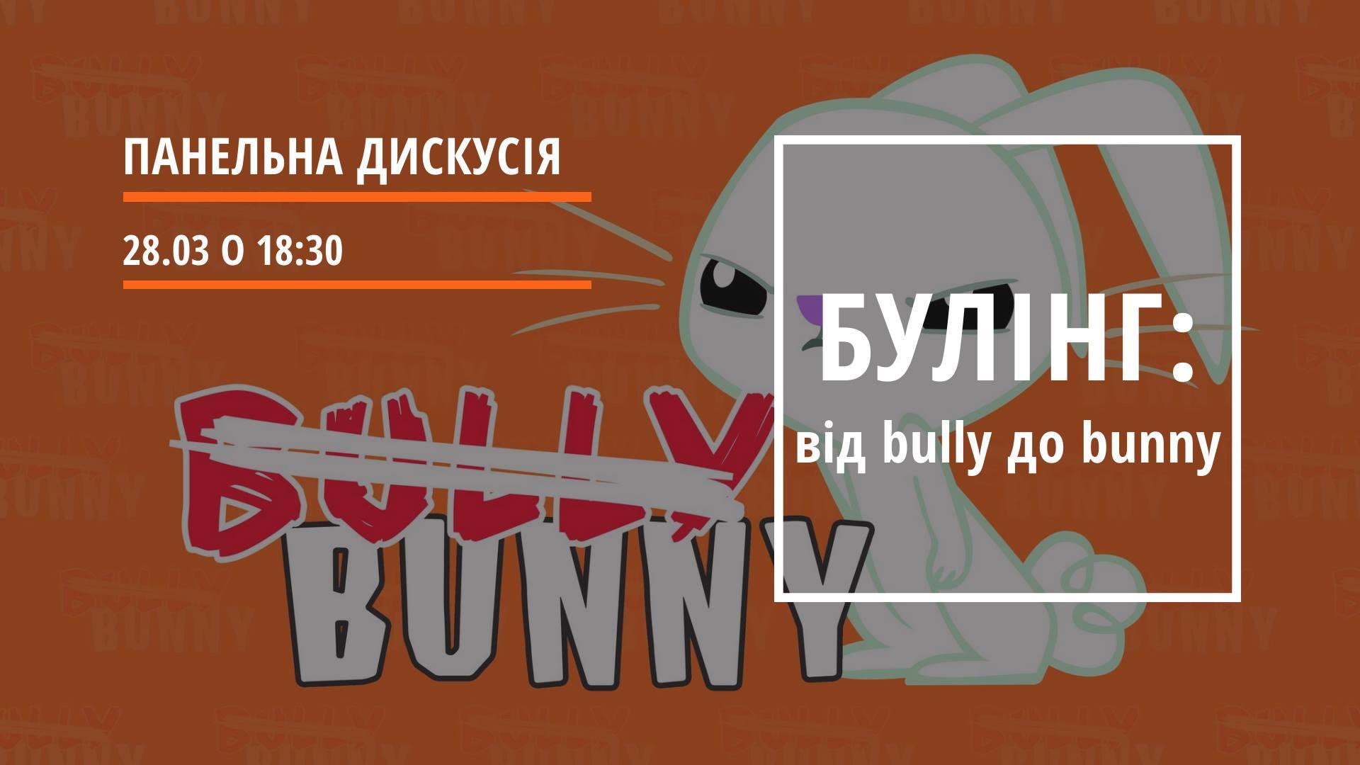 """Панельна дискусія """"Булінг: від bully до bunny"""""""