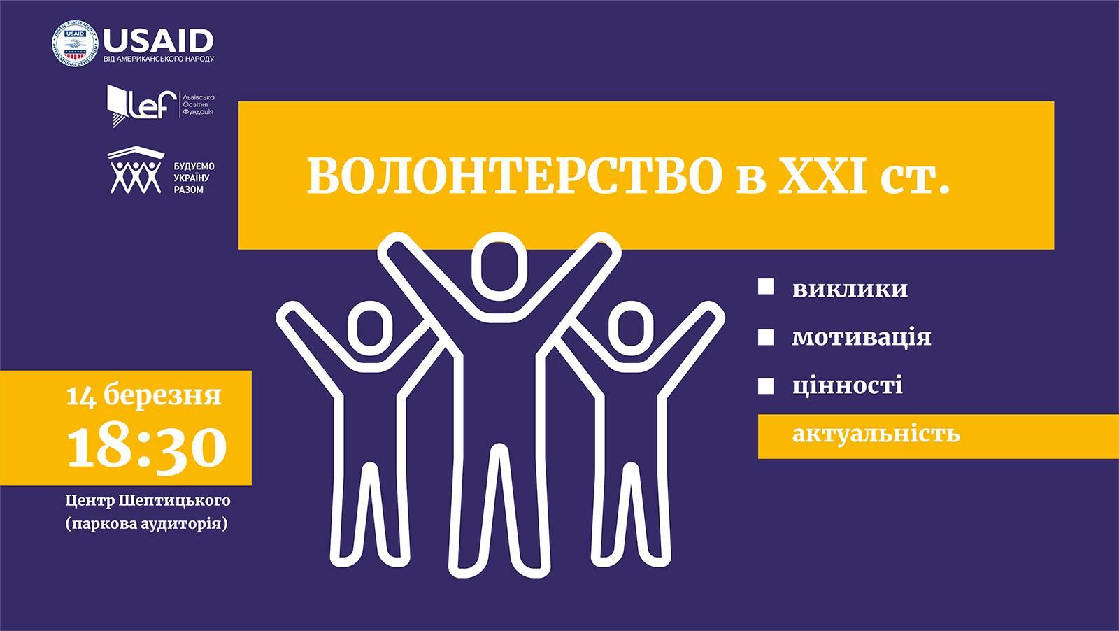 Волонтерство в ХХІ столітті