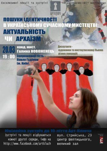 """Зустріч-дискусія: """"Пошуки ідентичності в українському мистецтві"""""""