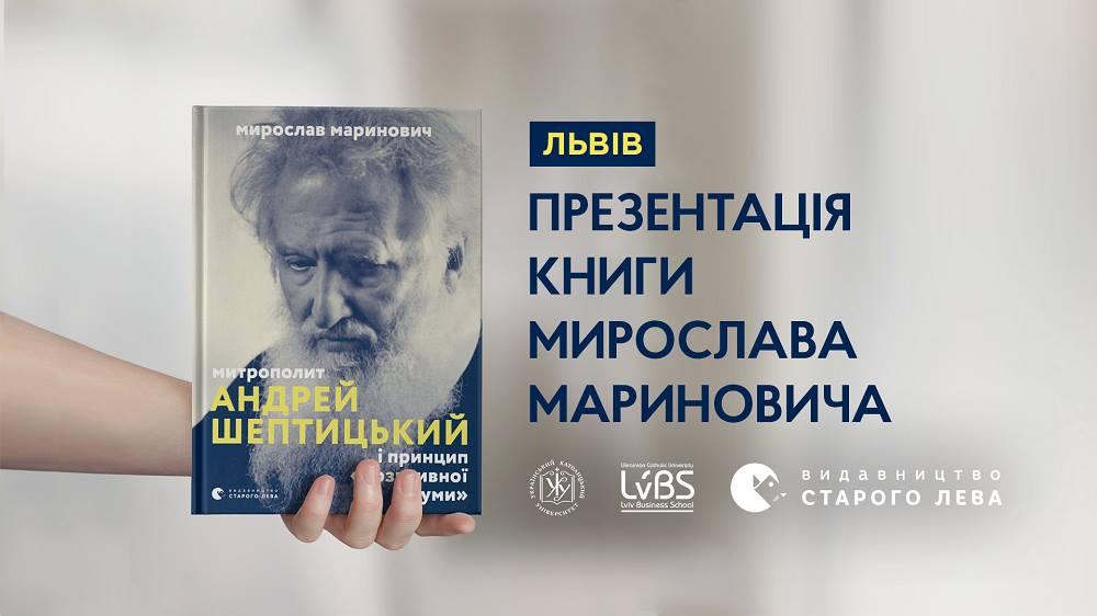 Презентація книги Мирослава Мариновича про Андрея Шептицького