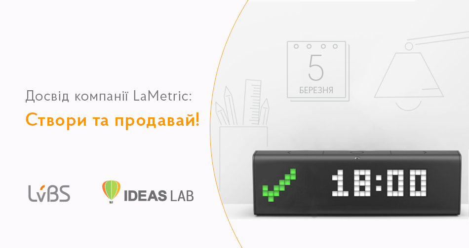 Ideas Lab: Створи та продавай! Досвід компанії LaMetric