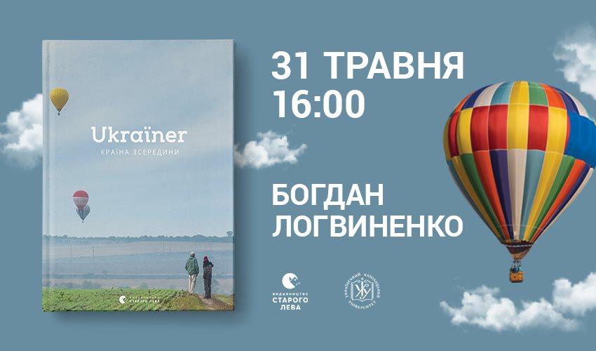 «Ukraїner. Країна зсередини» – презентація книги