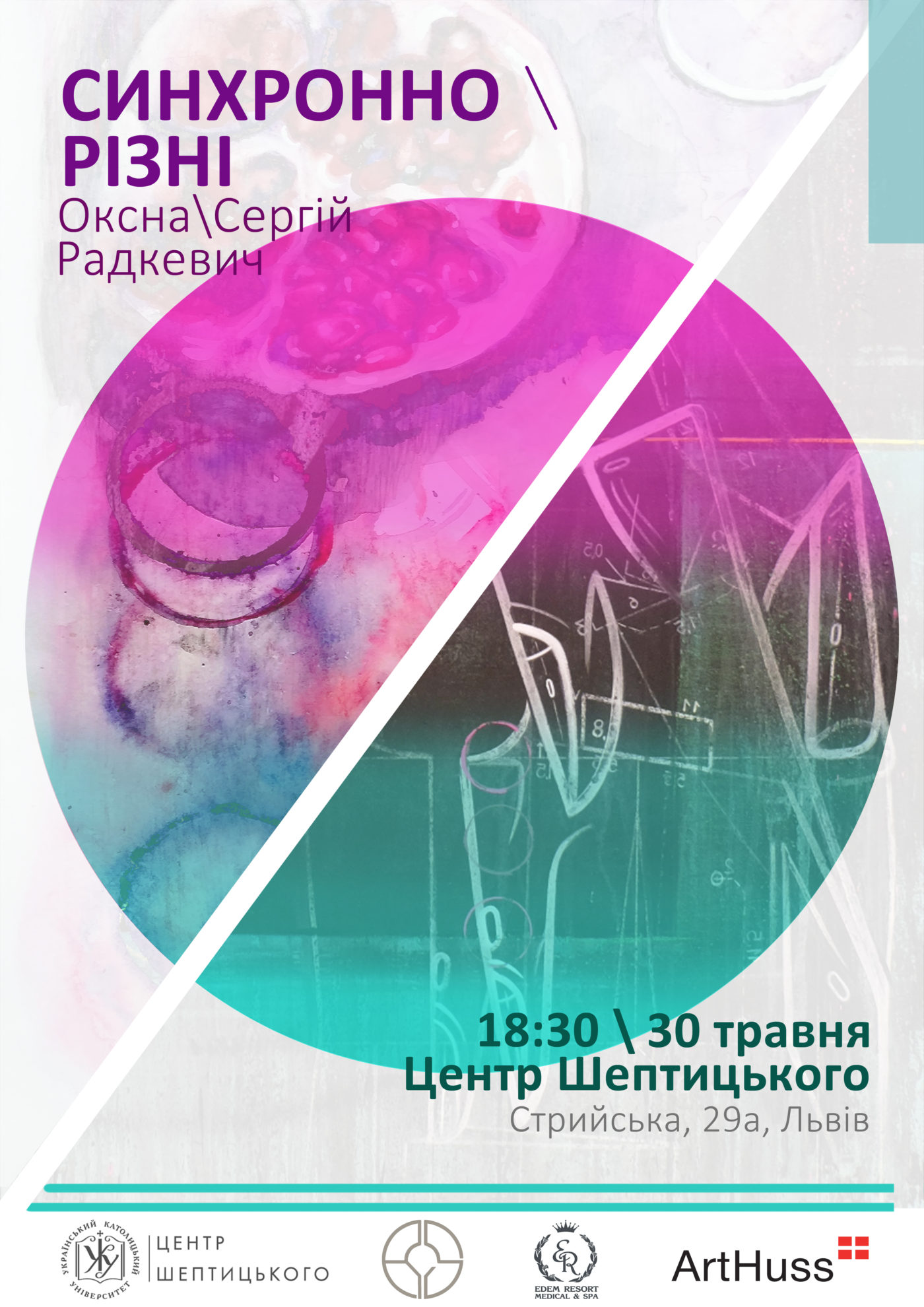 Синхронно\Різні. Виставка Оксани Сергія Радкевичів