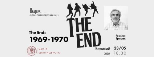 Лекція Ярослава Грицака. The End:1969-1970