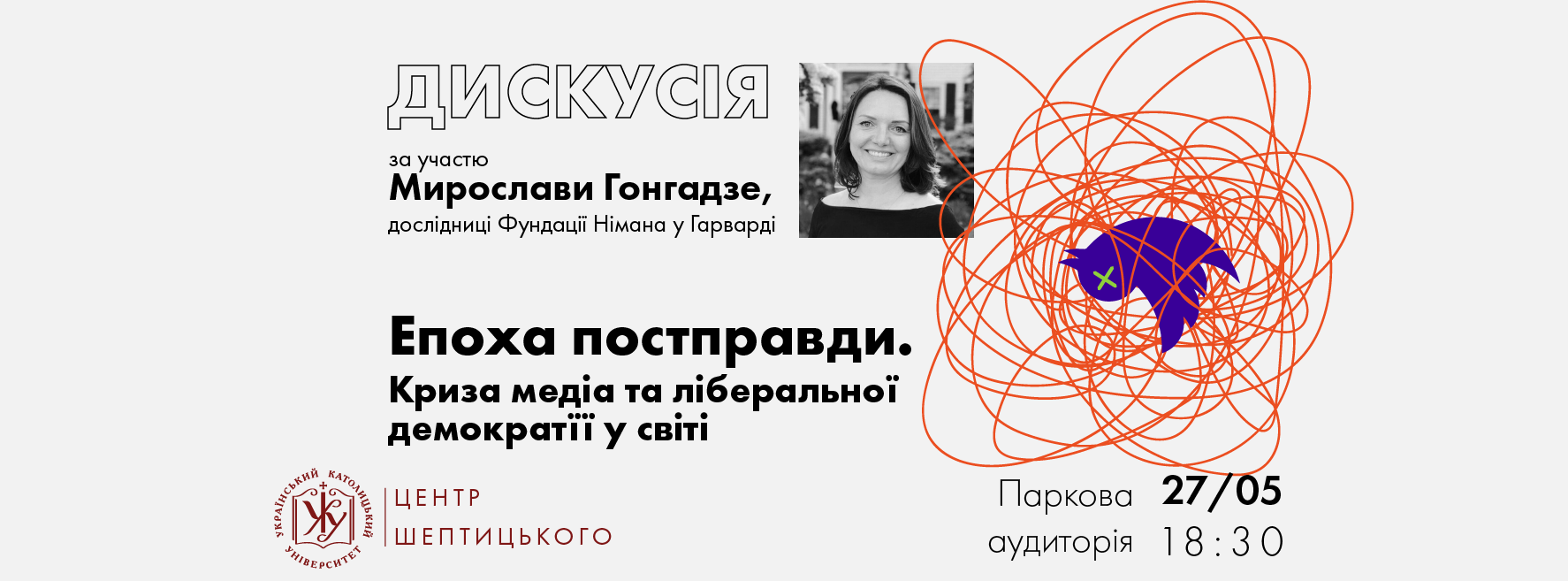 Lecture by Myroslava Gongadze