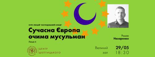 """Лекція Романа Назаренка """"Сучасна Європа очима мусульман"""""""